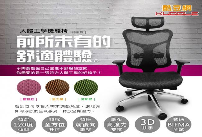 KUDDLE人體工學機能椅-繽紛生活