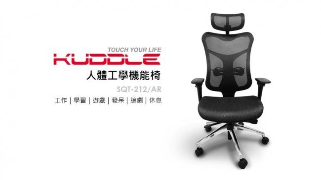 KUDDLE人體工學機能椅-格調品味