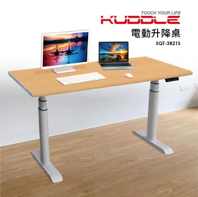 KUDDLE電動升降桌150cm