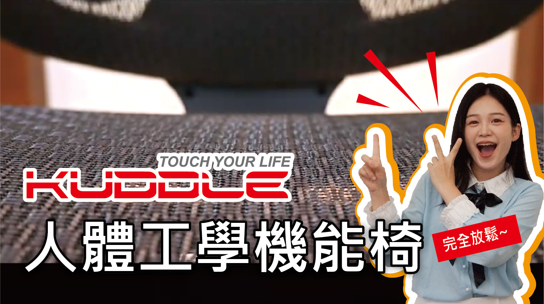 KUDDLE人體工學機能椅 / 讓你的生活更舒適自在! 最適長時間久坐的你!!